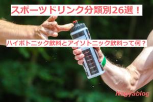 スポーツドリンクの種類別26選|ハイポトニック飲料とアイソトニック飲料の違い解説!