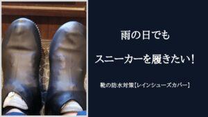 雨の日でもスニーカーを履きたい!靴の防水対策【レインシューズカバー】