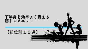 下半身を効率よく鍛える筋トレメニュー【部位別10選】