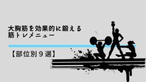 大胸筋を効果的に鍛える筋トレメニュー【部位別9選】
