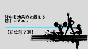 背中を効果的に鍛える筋トレメニュー!【部位別7選】