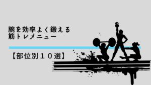 腕を効率よく鍛える筋トレメニュー【部位別10選】