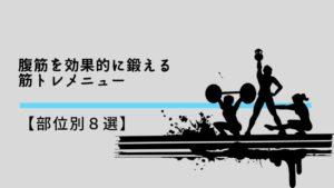 腹筋を効果的に鍛える筋トレメニュー【部位別8選】