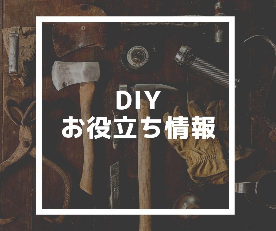 DIY/お役立ち情報