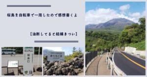 桜島を自転車で一周したので感想書くよ 【油断してると結構きつい】