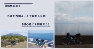 自転車の旅!九州を西側ルートで縦断した話 【初心者でも問題なし】